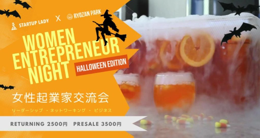 Startup Lady Japan Halloween Banner