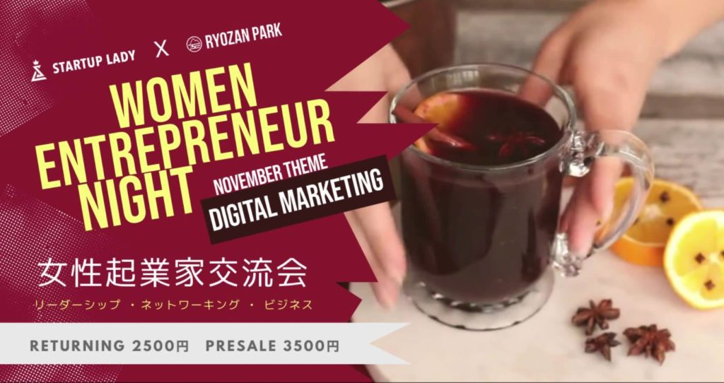 Startup Lady Japan Digital Marketing Banner